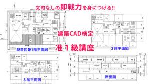 建築cad検定