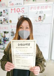 建設業経理士2級に合格した女性