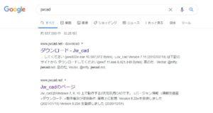 JWCADダウンロード