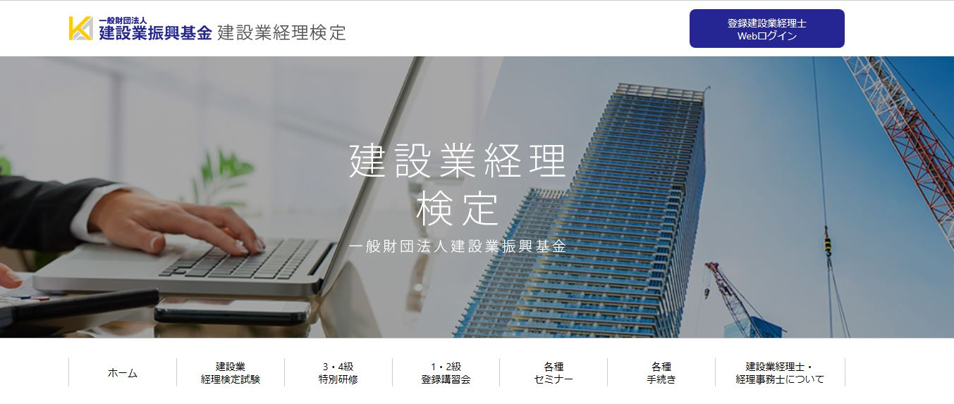 建設業経理士公式サイト