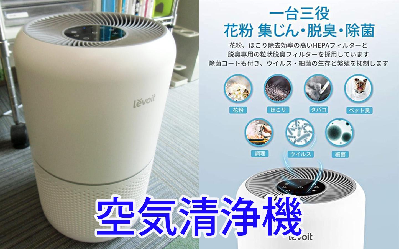 コロナウィルス 空気清浄機