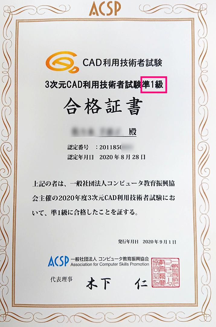 3次元cad利用技術者試験合格証