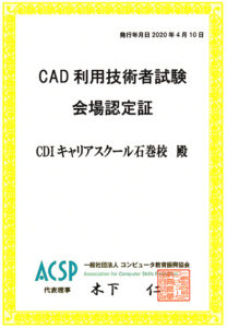 CAD利用技術者試験認定証