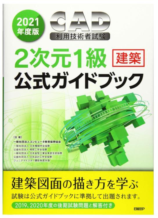 CAD1級(建築)