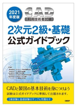 CAD利用技術者試験公式ガイドブック