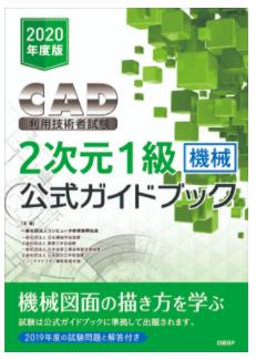 2次元CAD利用技術者試験1級建築本