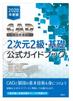 2次元CAD利用技術者試験2級テキスト