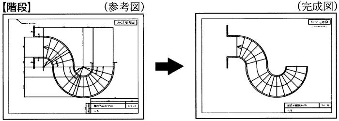 建築CAD検定3級階段