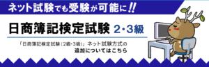 日商簿記HPの掲示