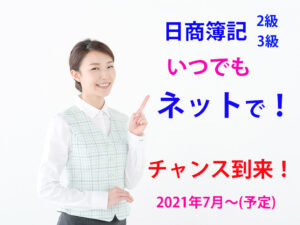日商簿記ネット試験