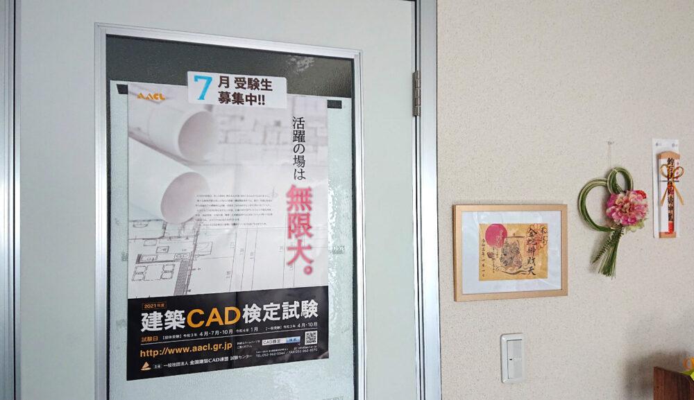 建築CAD検定試験の新ポスターが!