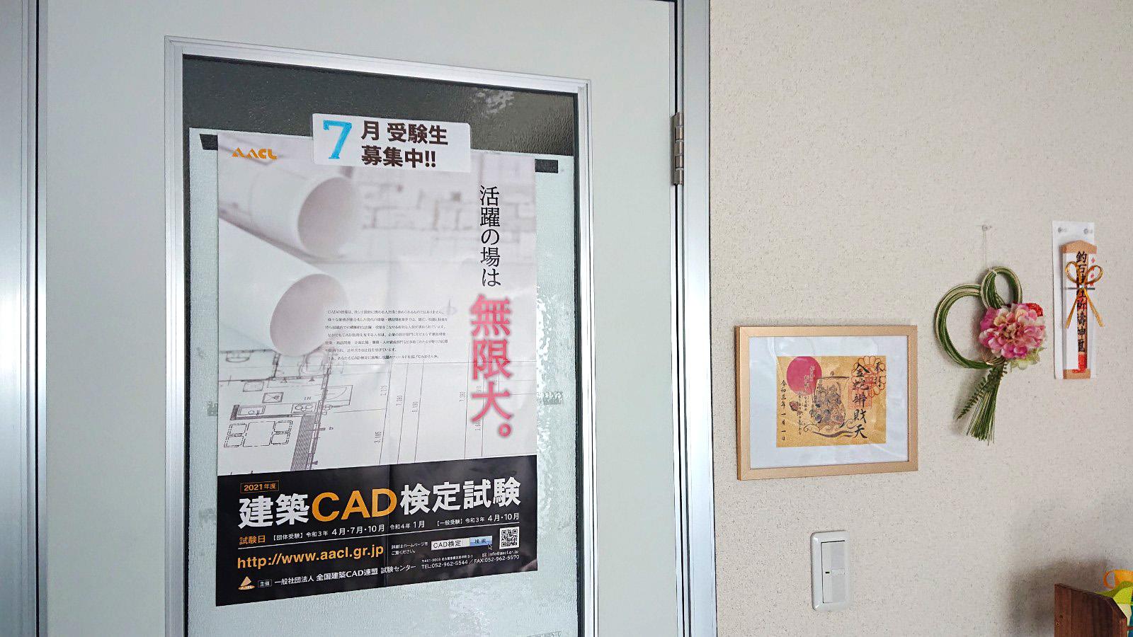 建築CAD検定試験poster