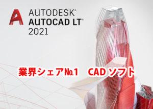 AutoCAD LT2021