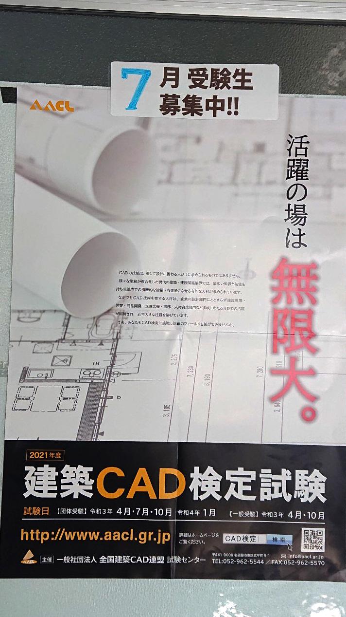 建築CAD検定試験2021年度ポスター