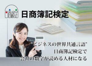 日商簿記検定HP