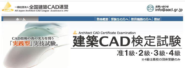 全国建築CAD連盟HP