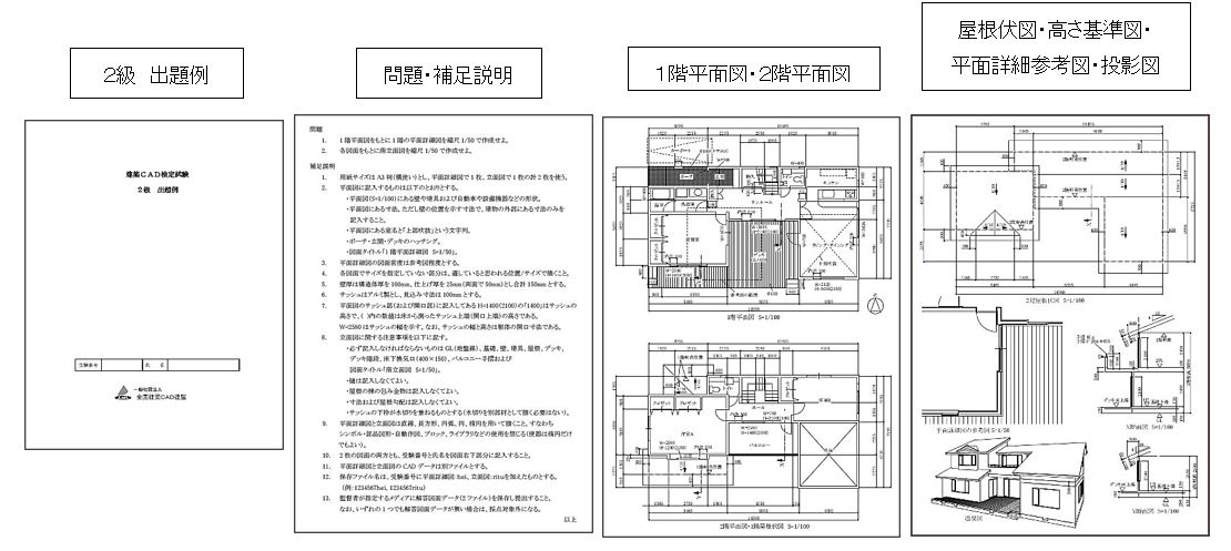 建築CAD検定2級出題例