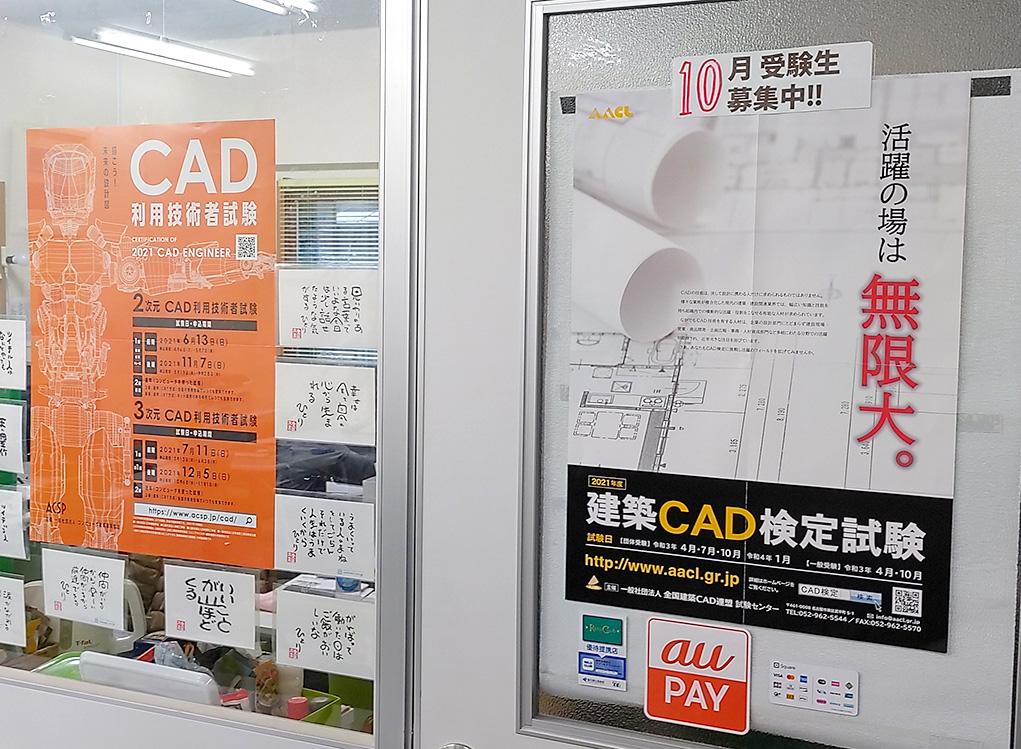 CAD利用技術者試験ポスター2