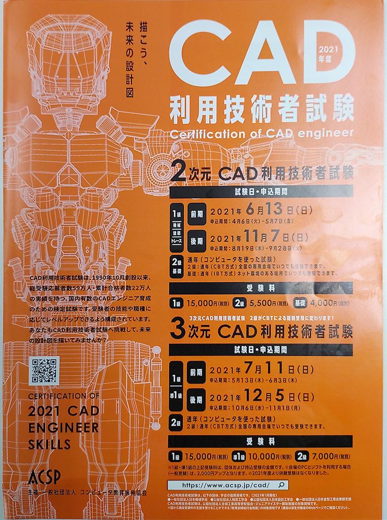 CAD利用技術者試験ポスター