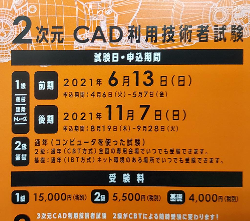 2次元CAD利用技術者試験