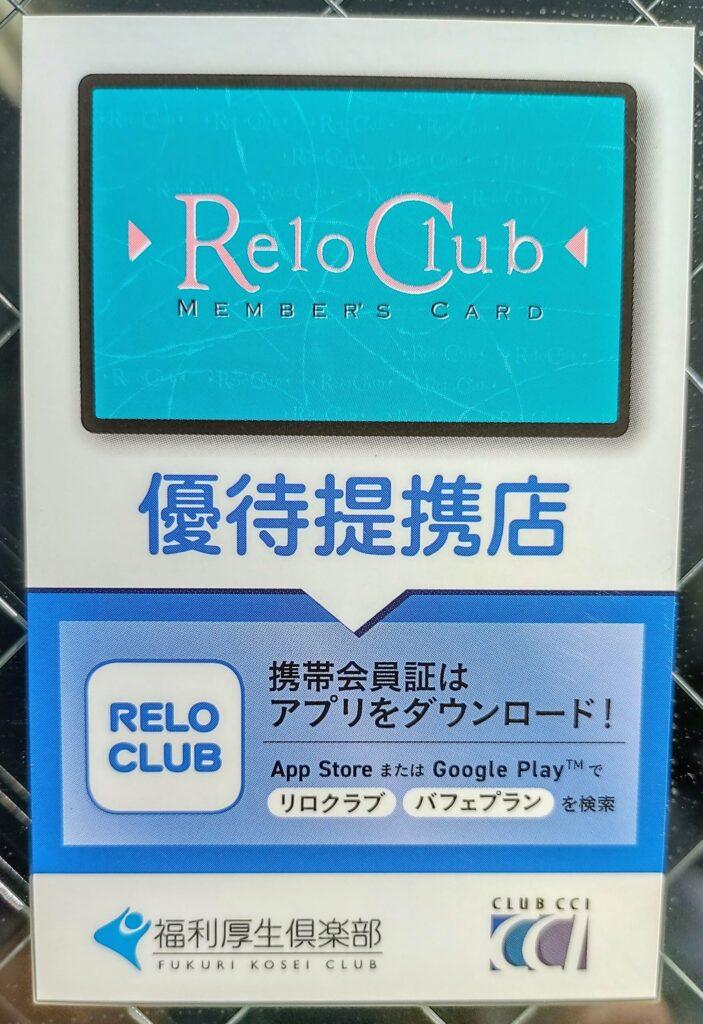リロクラブ優待提携店