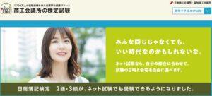 日商簿記検定サイト