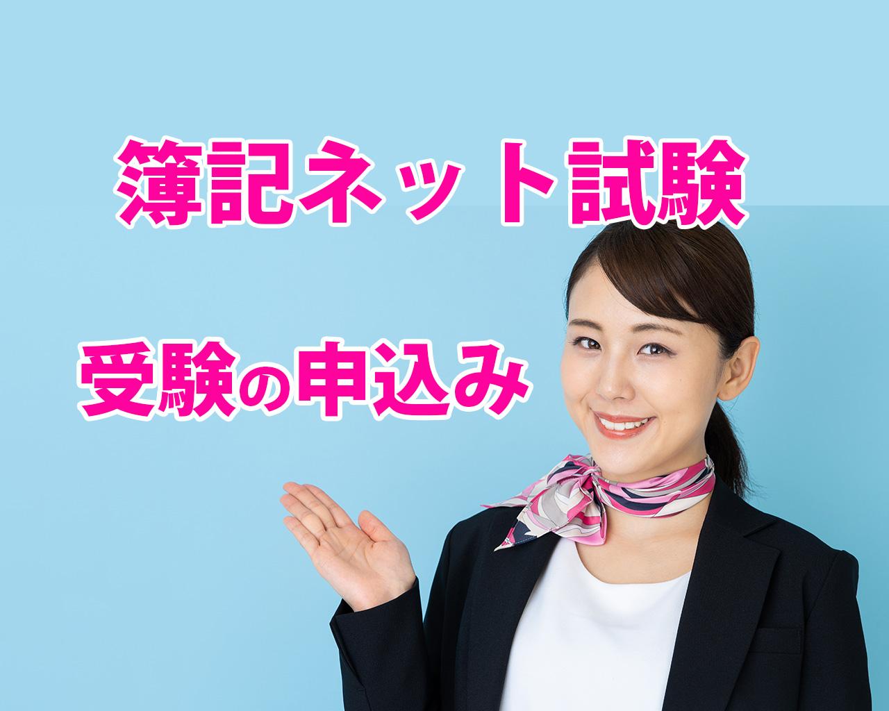 簿記ネット試験申し込み2